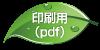 bankei-leaf-pdf