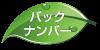 bankei-leaf